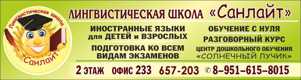 """АНО ДО Лингвистическая школа """"Санлайт"""""""